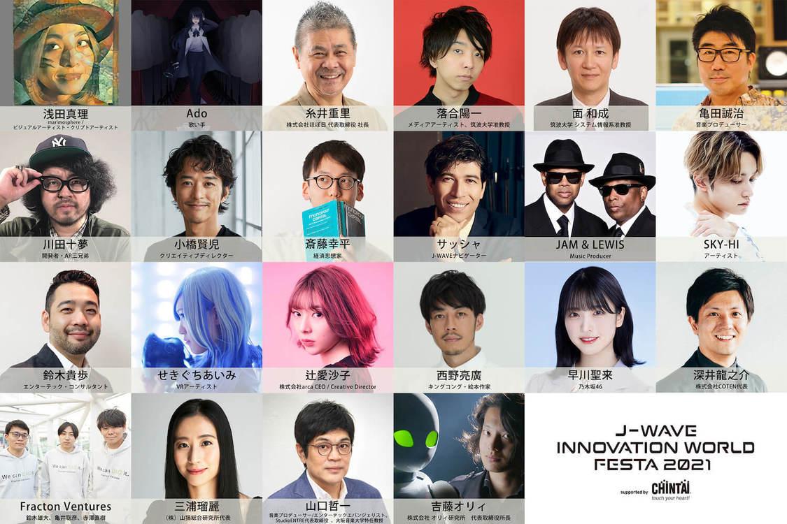 乃木坂46 早川聖来、<イノフェス>総合司会に決定! 「司会を務めるのは初めてなのでドキドキしています」