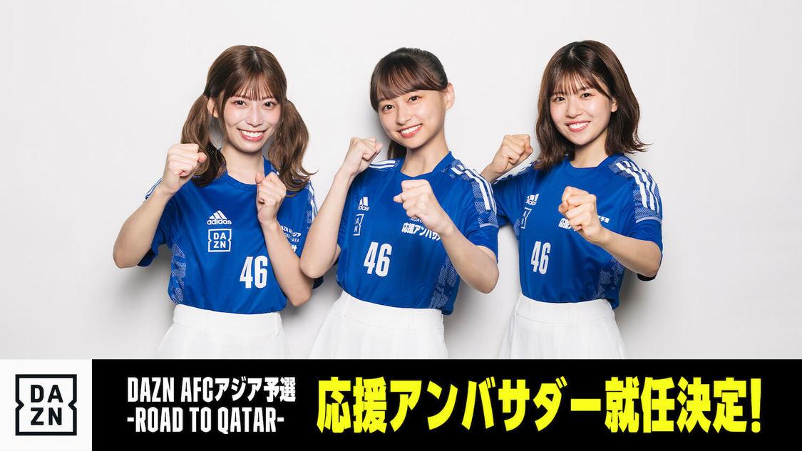 日向坂46 影山優佳、東村芽依、松田好花、『DAZN AFCアジア予選 - Road to Qatar - 応援アンバサダー』就任! 「日本のサッカー文化の発展にも貢献できるよう頑張ります」