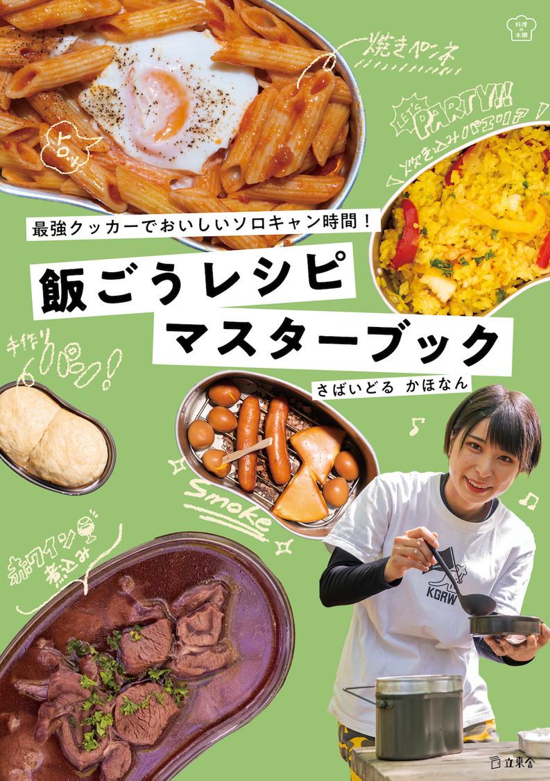 さばいどる かほなん、初の料理本『飯ごうレシピマスターブック』発売!