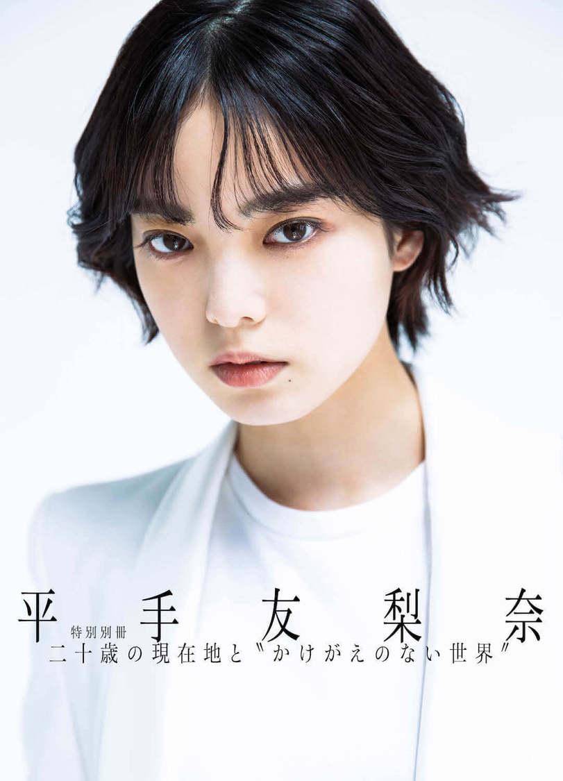 平手友梨奈、20歳となった現在の心境に迫る! 『ROCKIN'ON JAPAN』特別別冊に登場