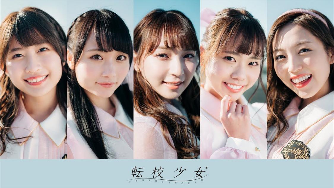 転校少女*、アイドルソングカバー企画第2弾は「デモサヨナラ」、「無限大少女∀」、「シンデレラじゃいられない」