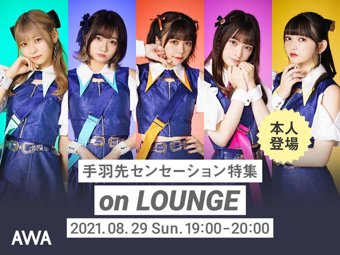 手羽先センセーション、『LOUNGE』にてメンバー全員登場の特集イベント開催決定!