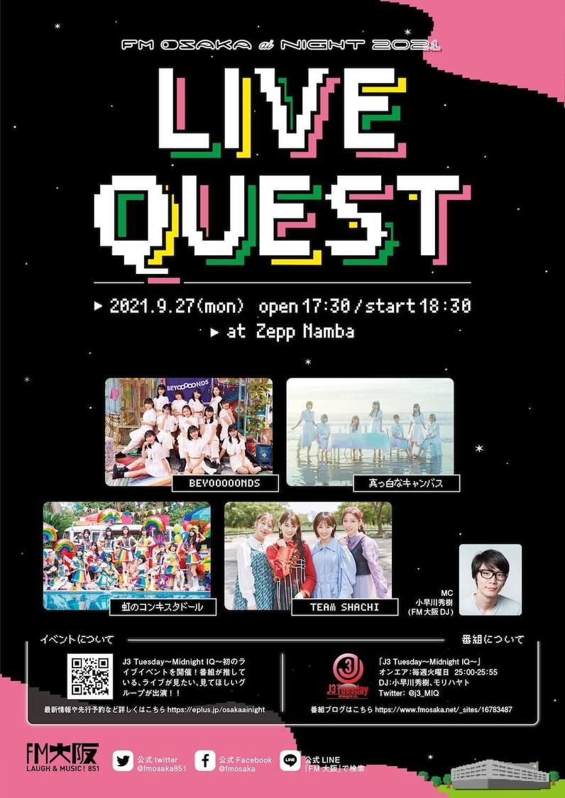 BEYOOOOONDS、TEAM SHACHI、虹コン、白キャン、<FM OSAKA ai Night 2021〜LIVE QUEST〜>出演決定!