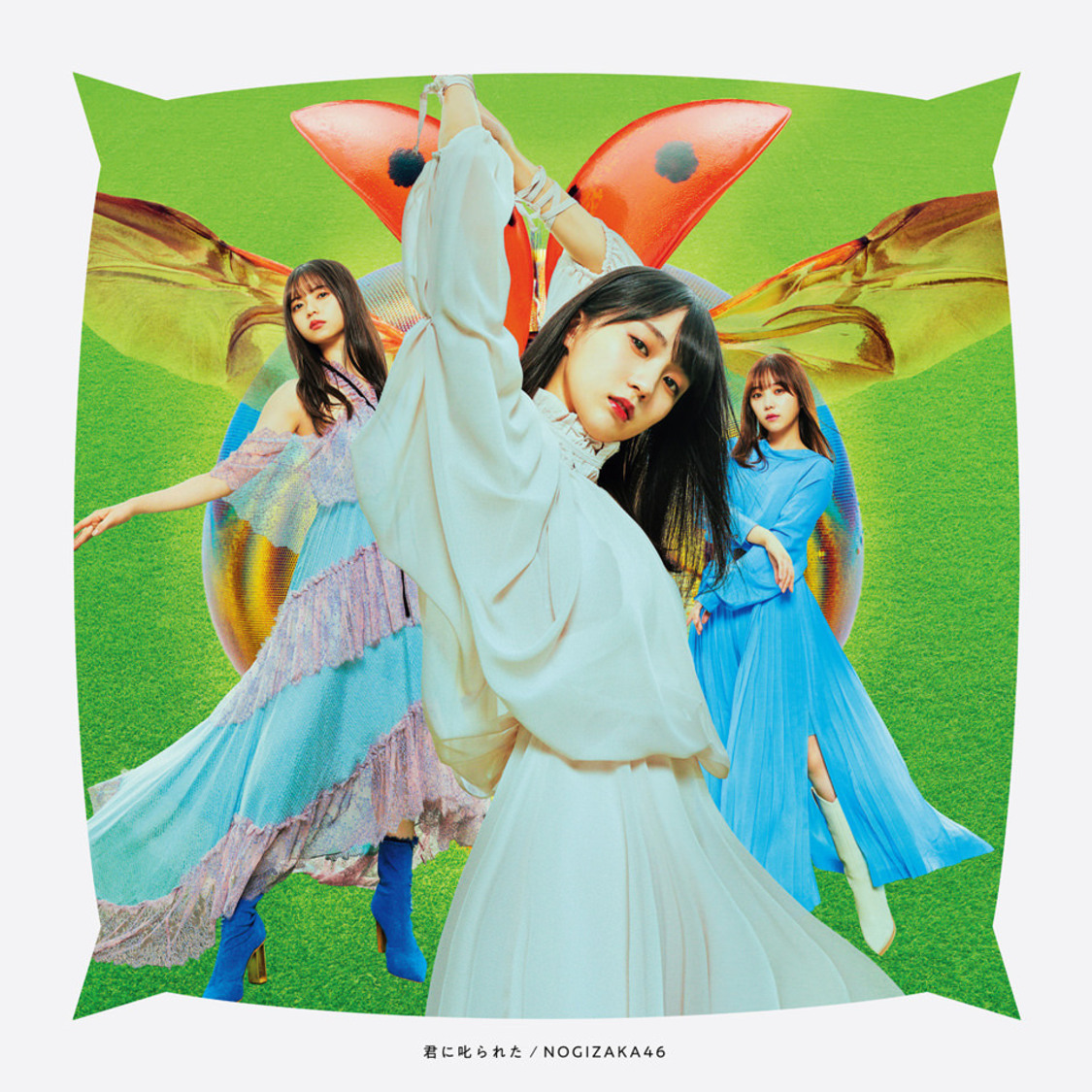 28thシングル「君に叱られた」【初回仕様限定CD+Blu-ray盤】Type-A