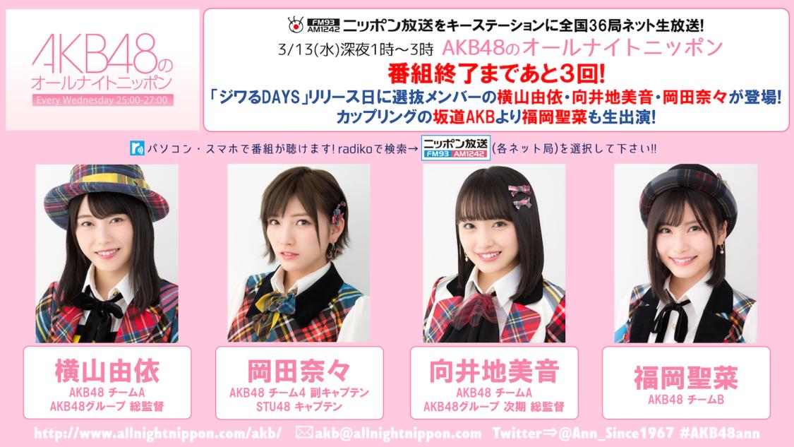 AKB48 横山由依・岡田奈々・向井地美音・福岡聖菜、今夜のニッポン放送『AKB48のオールナイトニッポン』出演決定