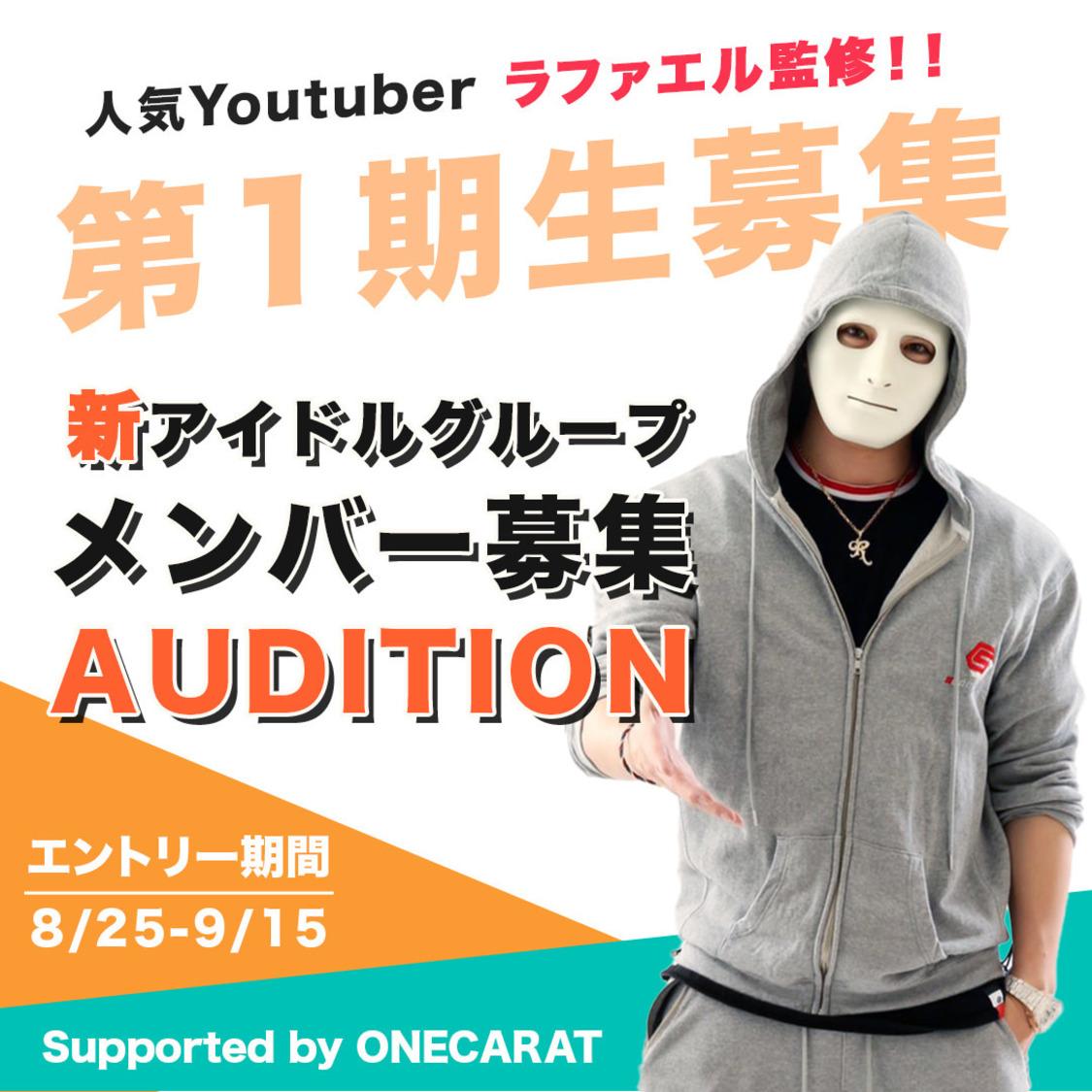 YouTuberラファエル、プロデュースの新アイドルグループオーディション開催「僕と一緒にアイドル業界の頂点を目指しましょう!」