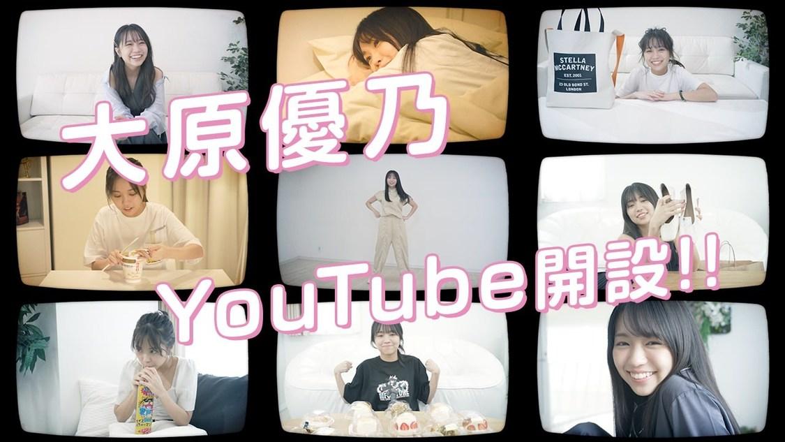 大原優乃、5年ぶりにDream5「ようかい体操第一」を踊る! 公式YouTubeチャンネル開設