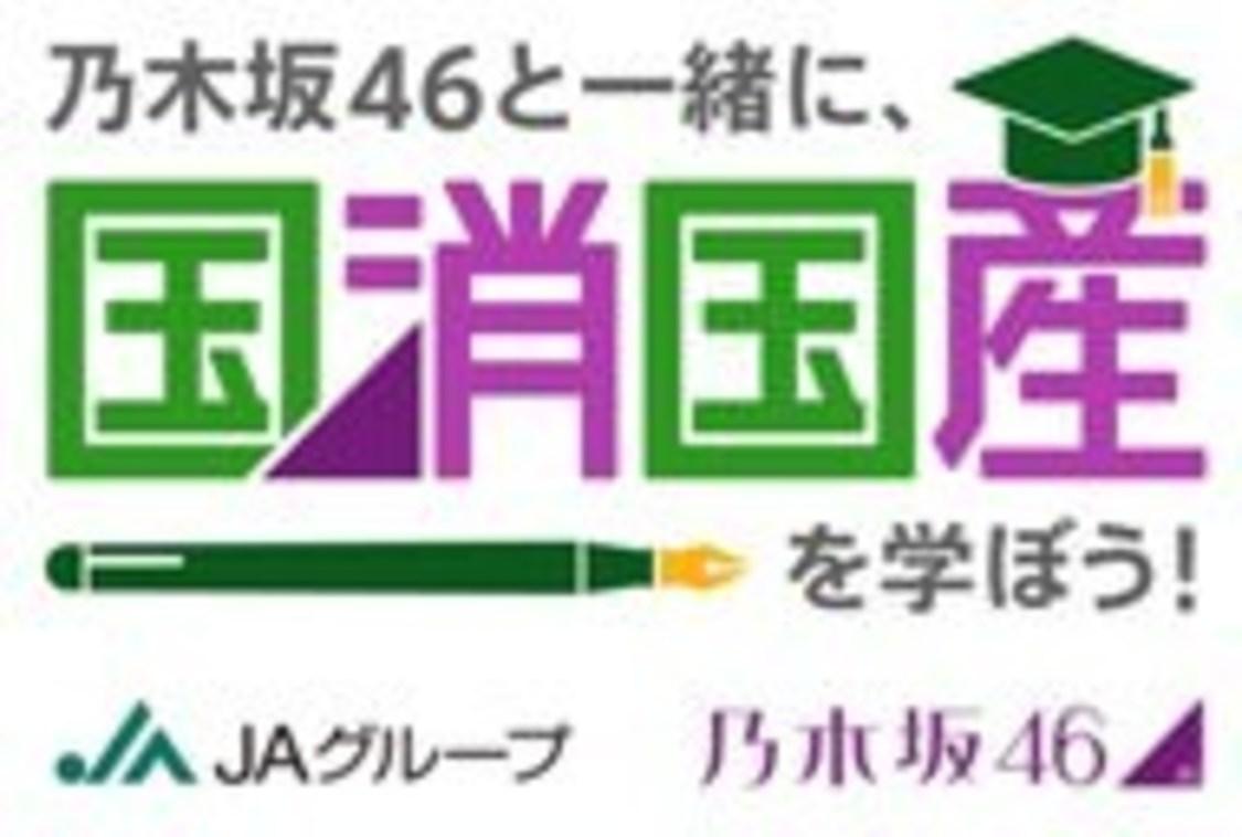 """乃木坂46、日本の""""食・農""""の実態・魅力を動画で伝える!"""