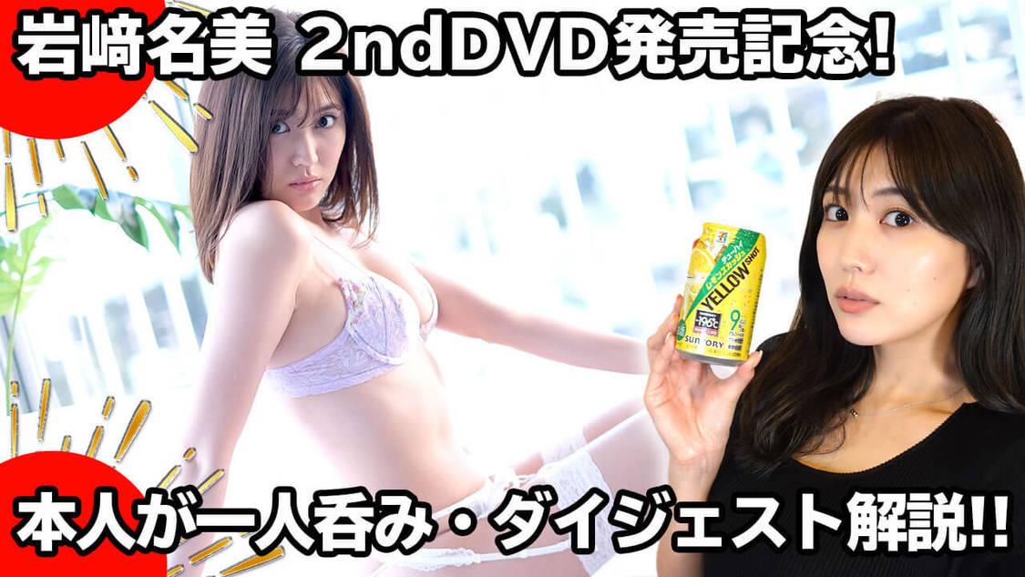 岩﨑名美、ほろ酔い姿で撮影裏話やマル秘エピソードを語る! 2ndイメージDVD発売記念グラビア解説動画を公開