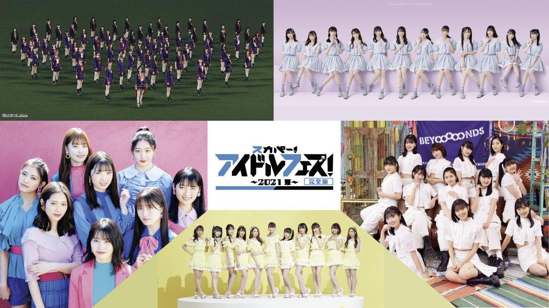 イコラブ、SKE48、つばきファクトリー、ノイミー、BEYOOOOONDS、『スカパー!アイドルフェス!〜2021夏』完全版放送決定!