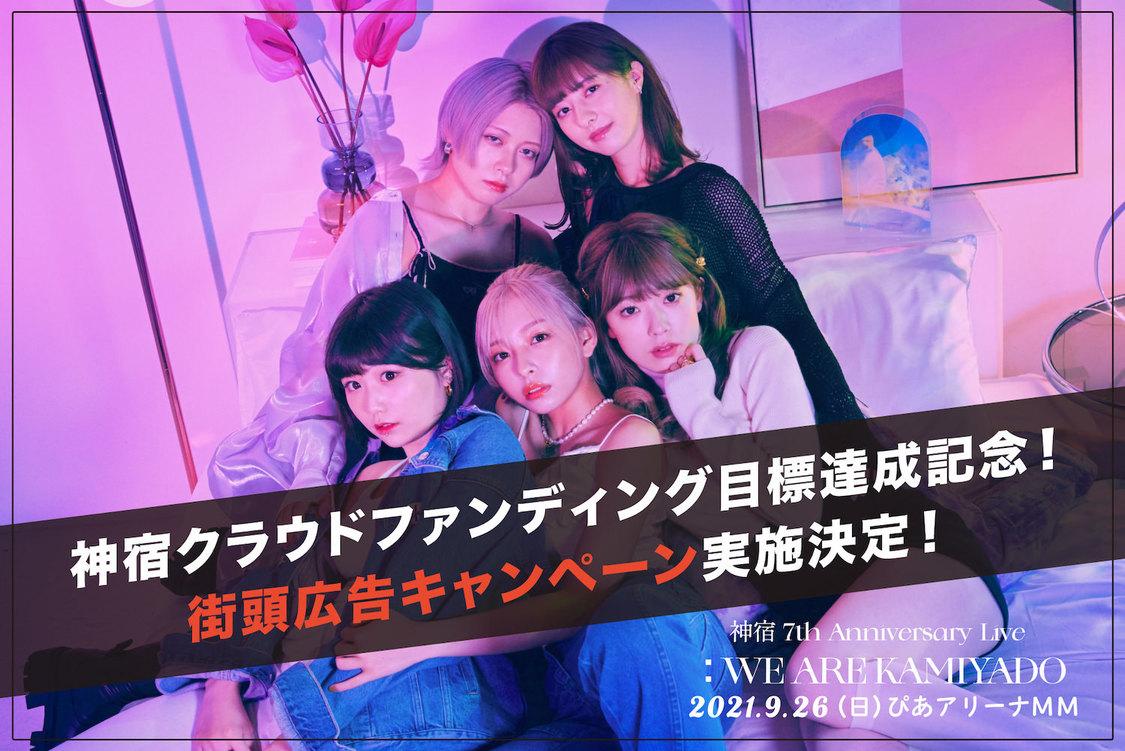 神宿、クラウドファンディング目標達成街頭広告キャンペーン決定+ポスターデザイン公募!