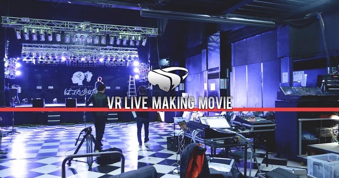 ばってん少女隊、VRライブ『【VR】ばってん少女隊 Special VR Live 2021』先行独占配信スタート!
