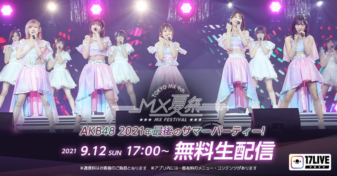 AKB48、<MX夏まつり AKB48 2021年 最後のサマーパーティー!>無料配信決定! 「絶対に予定を空けておいてくださいね〜!」