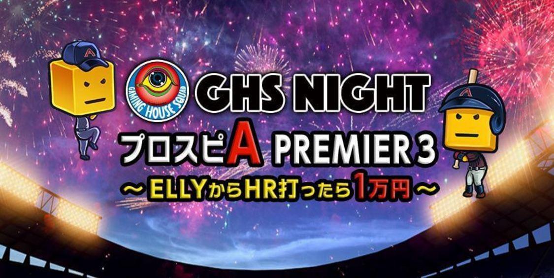 土生瑞穂(櫻坂46)、似鳥沙也加、オンラインイベント<GHS NIGHT プロスピA PREMIER3~ELLYからHR打ったら1万円~>出演決定!