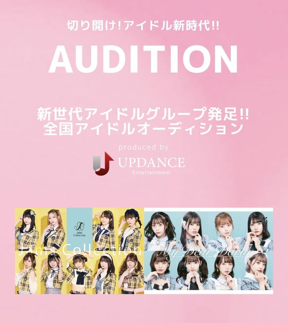 MyDearDarlin'/JamsCollectionプロデュースのアップダンス・エンターテインメント、全国アイドルオーディション開催!