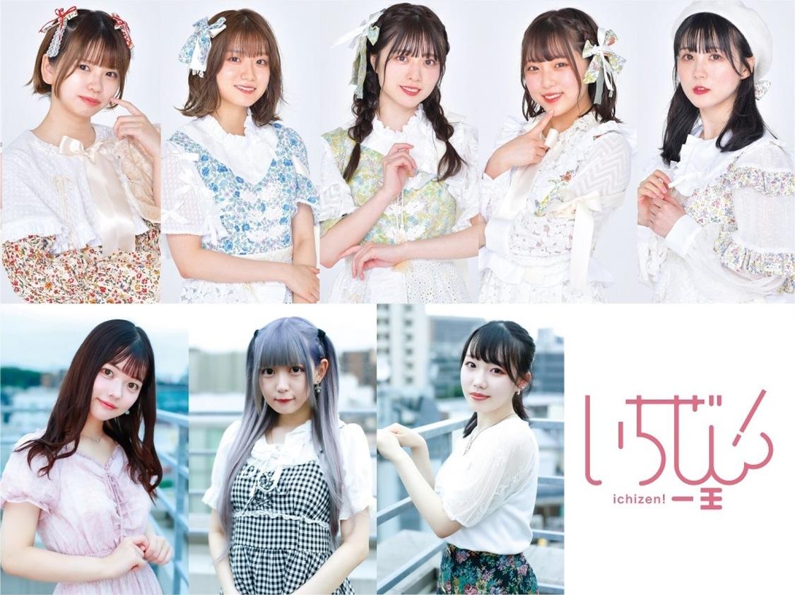 いちぜん!、新メンバー3名を加え新体制お披露目ライブ開催決定!