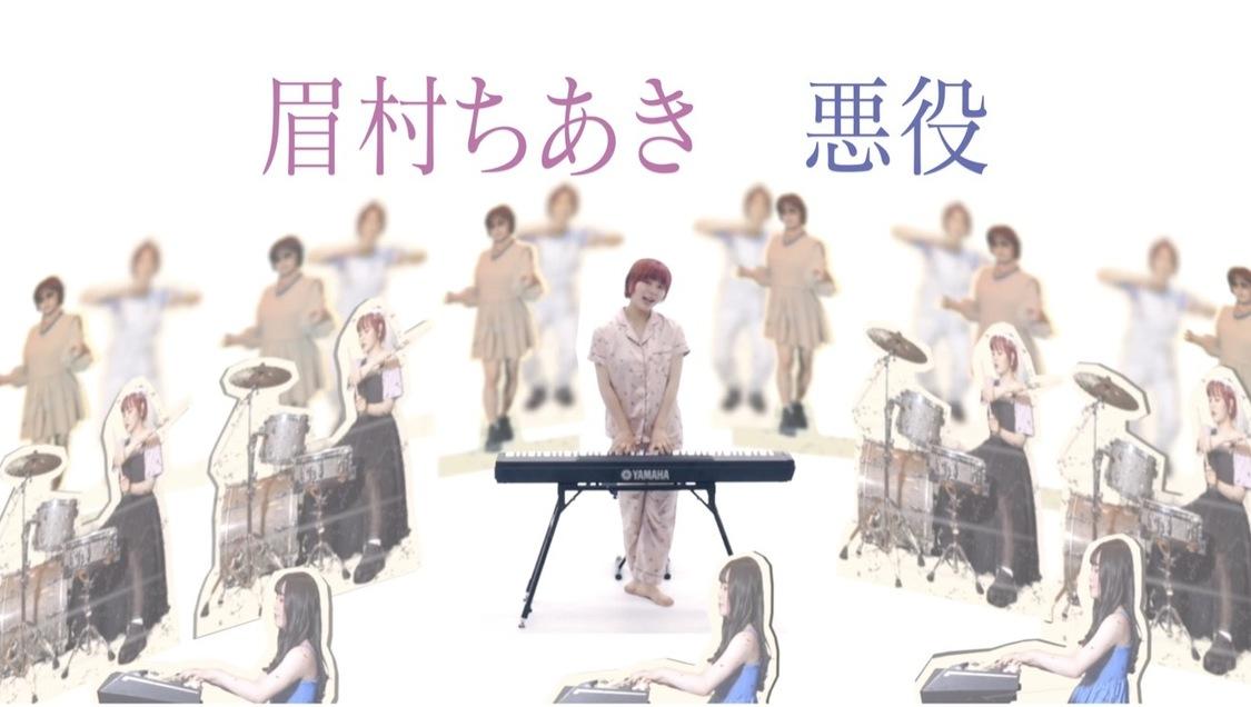 眉村ちあき、新曲「悪役」MVで大量の眉村が出現!「めちゃくちゃですよ!それが本当に楽しい」
