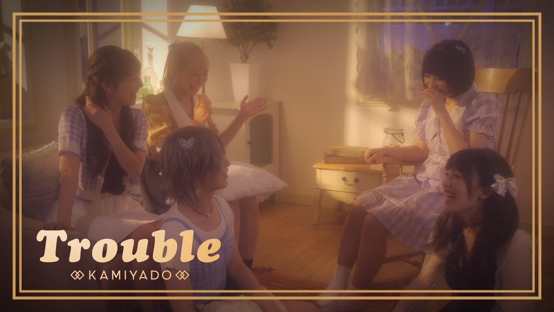 神宿、初めてメンバーだけで作詞/作曲を手掛けた「Trouble(トラブル)」MV公開決定!