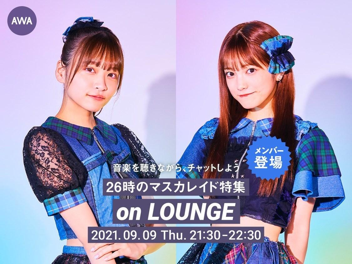 26時のマスカレイド、『LOUNGE』にてメンバー登場の特集イベント開催決定!