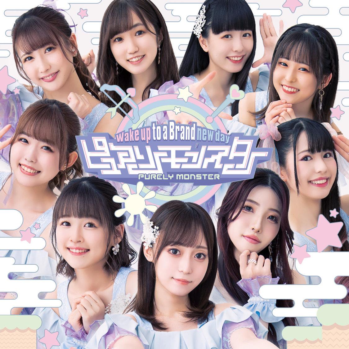 ピュアリーモンスター5thシングル「Wake up to a Brand new day」DVD付盤