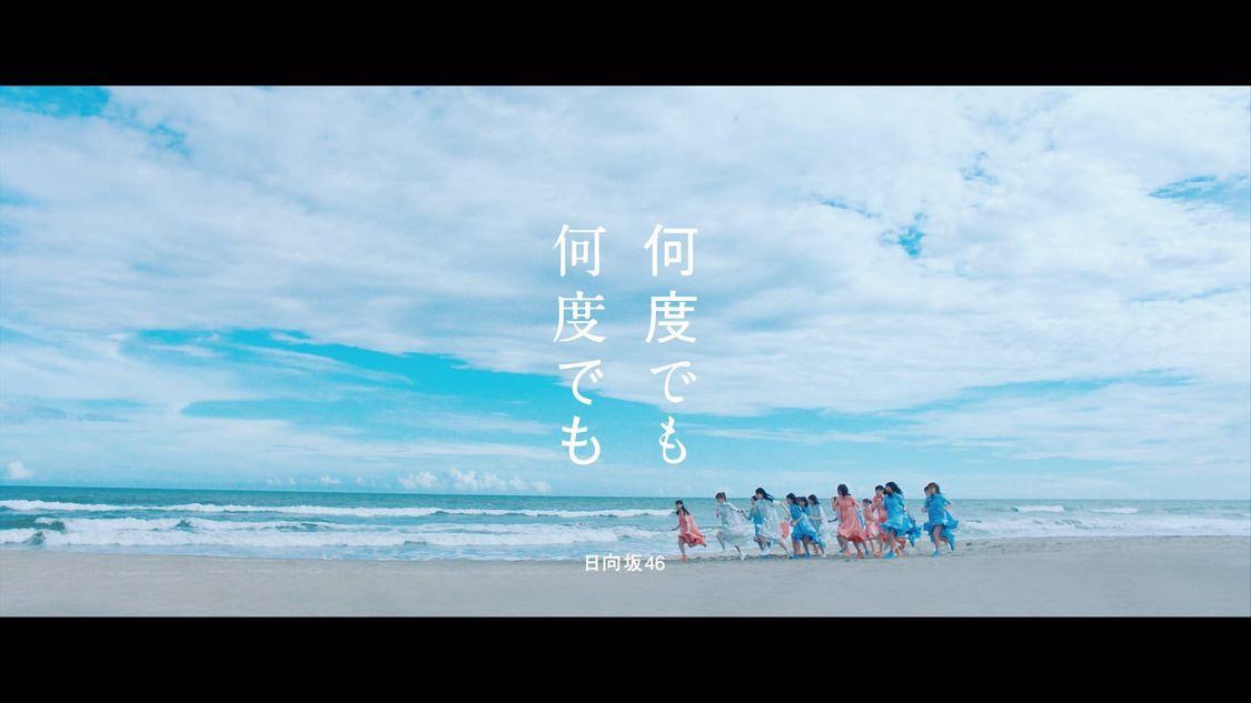 日向坂46、『高校生クイズ』応援ソング「何度でも何度でも」MV公開!