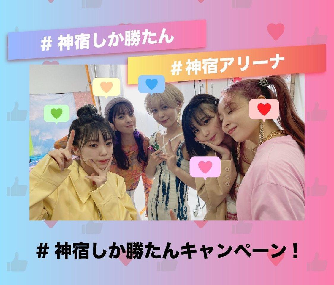 神宿、『#神宿しか勝たん キャンペーン』始動!