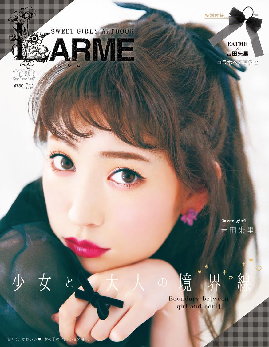 NMB48 吉田朱里、さまざまな表情で魅せる! 『LARME 039』初表紙モデル&巻頭企画登場