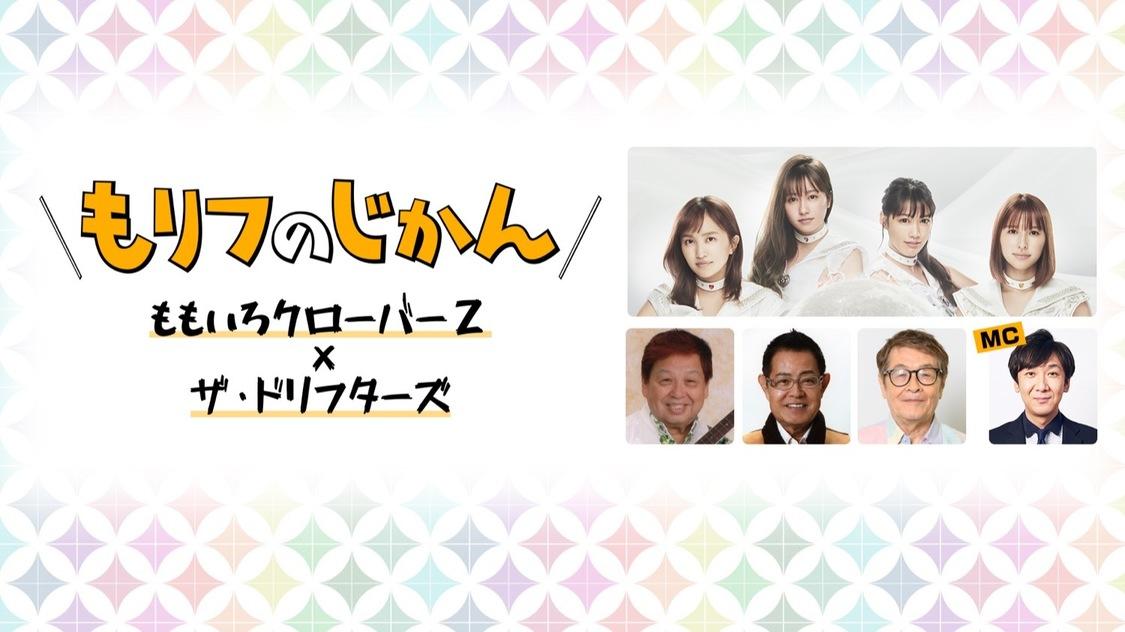 ももクロ×ザ・ドリフターズ、ニコ生チャンネル『もリフのじかん』武道館ライブが決定!