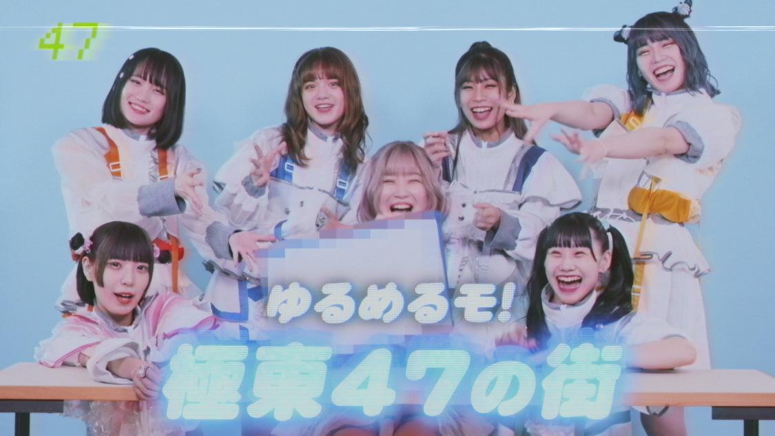 ゆるめるモ!、「極東47の街」MV公開+新ミニAL配信スタート!