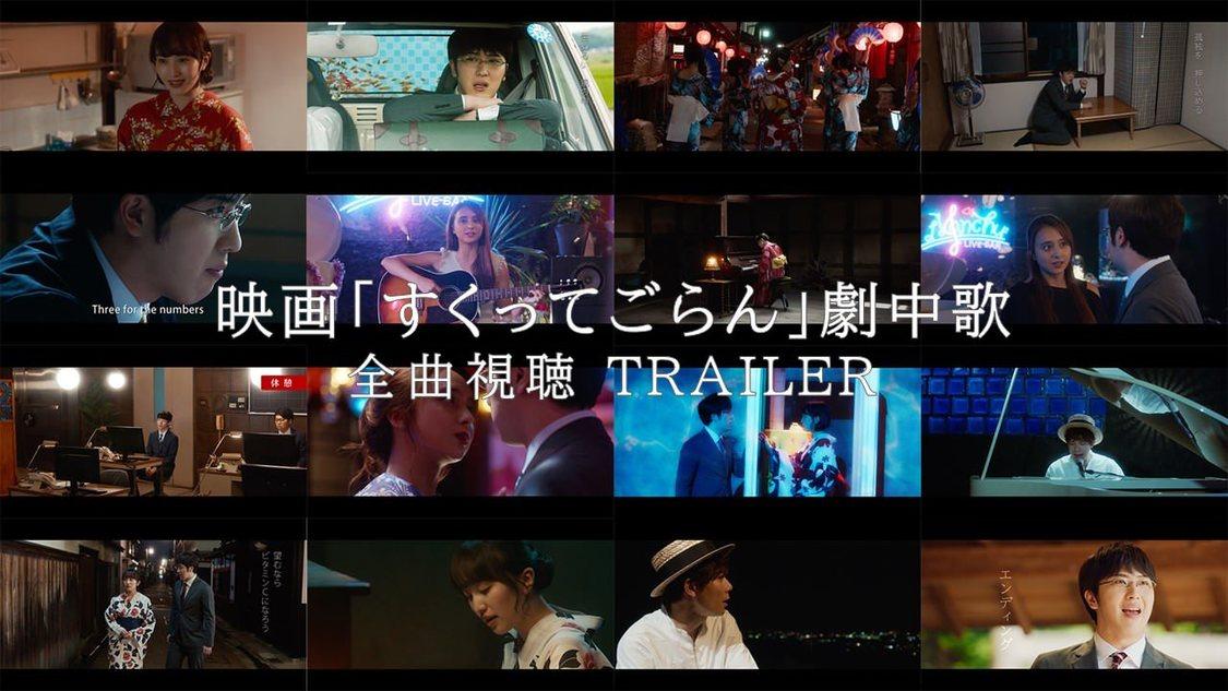 ももクロ 百田夏菜子、出演映画『すくってごらん』劇中歌全曲視聴トレーラー公開!