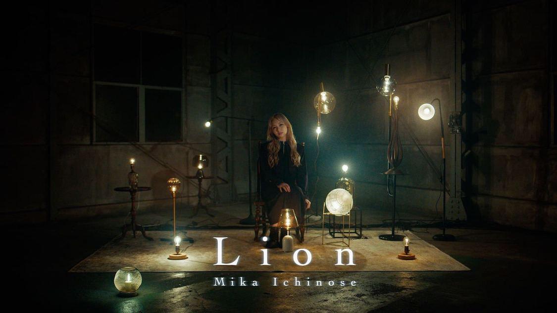 神宿、一ノ瀬みか初のソロ曲「Outro:Lion」MV公開決定!