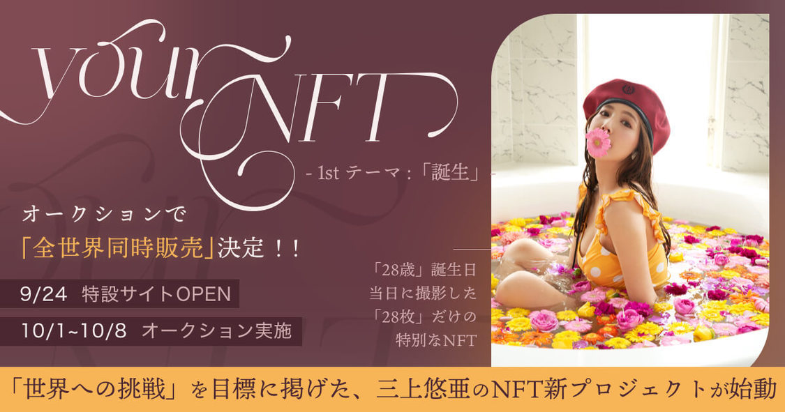 三上悠亜、新プロジェクト『your NFT』始動! 「好きになってもらうため、世界レベルのクオリティの作品を発表していく」