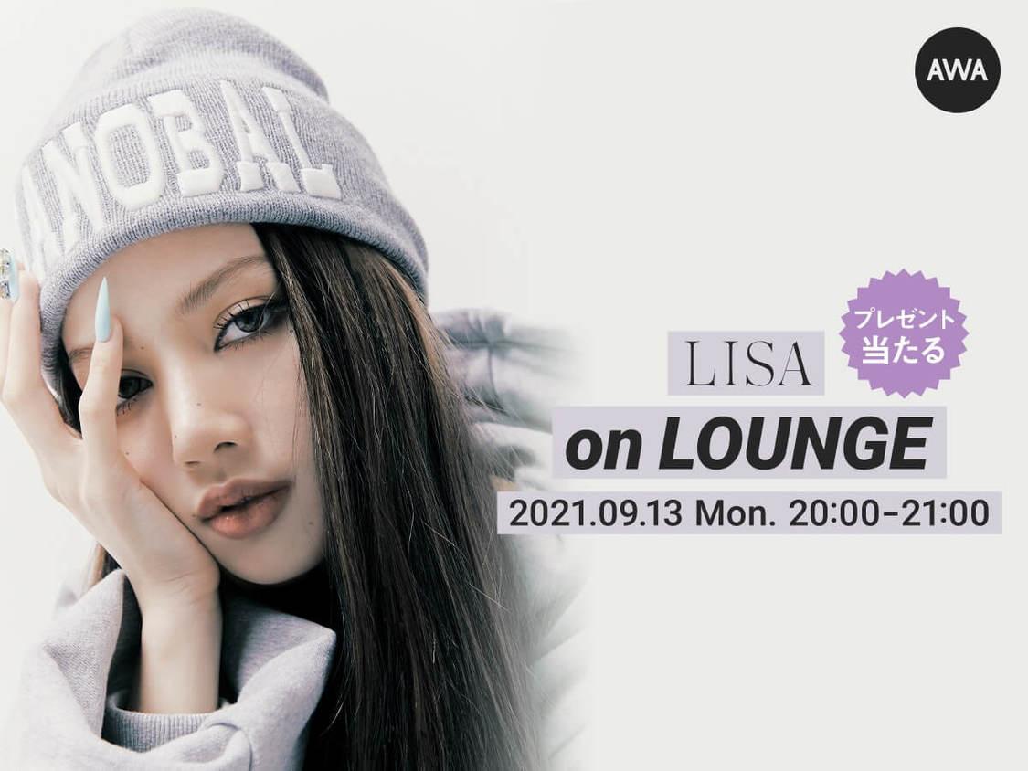 BLACKPINK LISA、『LOUNGE』にて特集イベント開催決定!
