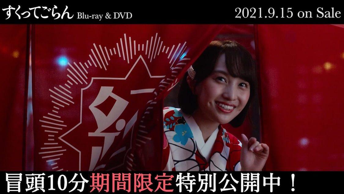 ももクロ 百田夏菜子、出演映画『すくってごらん』本編冒頭映像を期間限定で特別公開!