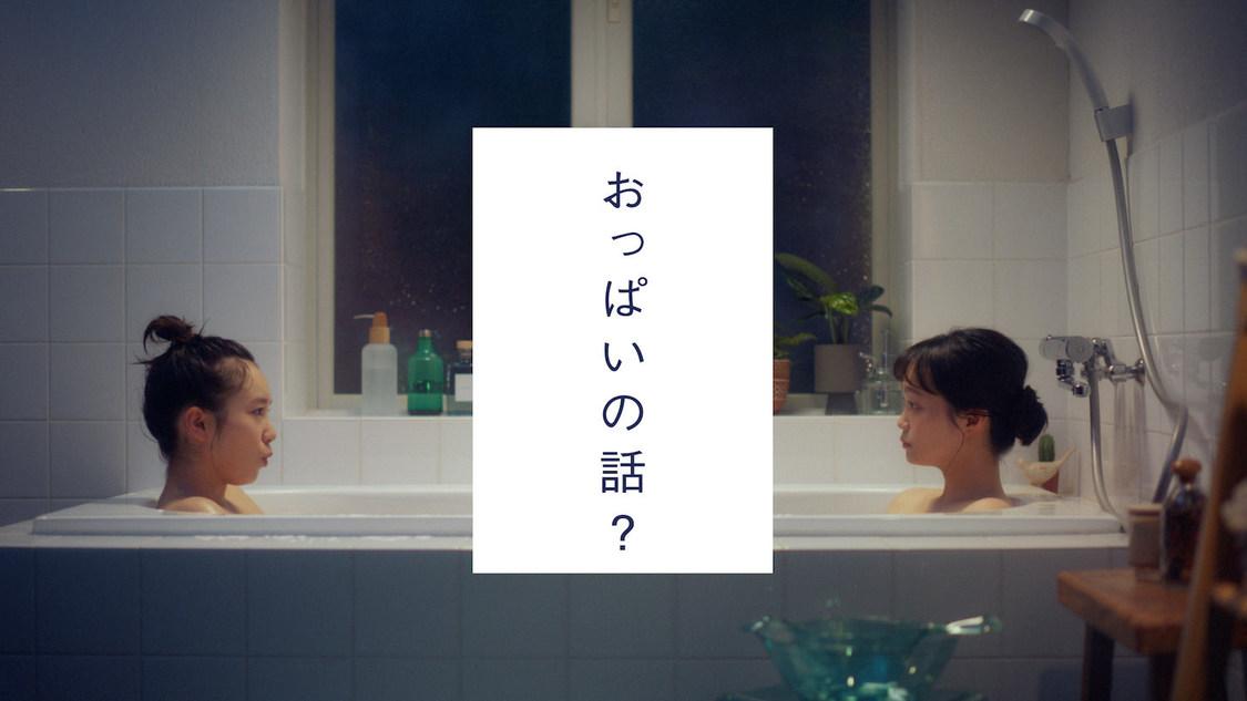 飯豊まりえ、おっぱいの未来について赤裸々トーク!? VIAGEビューティアップナイトブラ新CM公開
