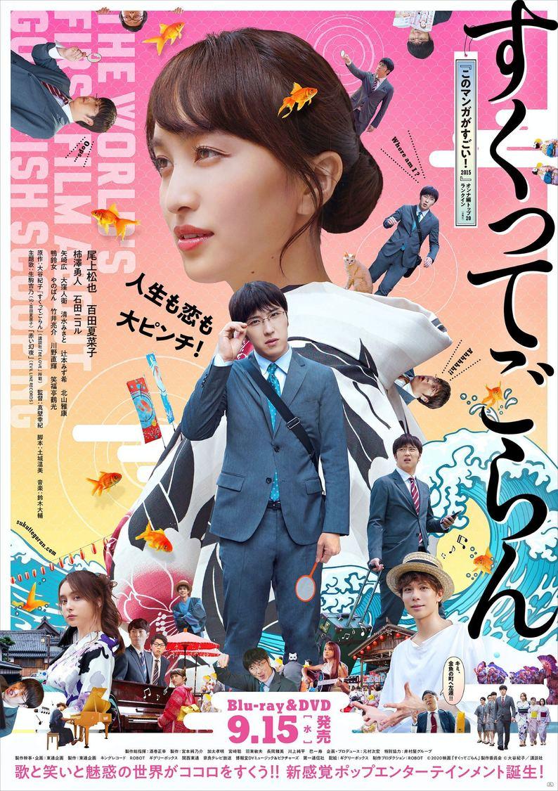 映画『すくってごらん』(©2020映画「すくってごらん」製作委員会©大谷紀子/講談社)
