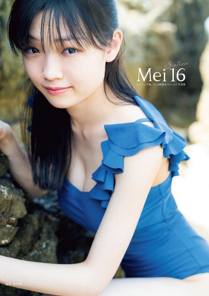 モーニング娘。'21 山崎愛生1st写真集『Mei16』、「書泉・女性タレント写真集売上ランキング」で1位獲得
