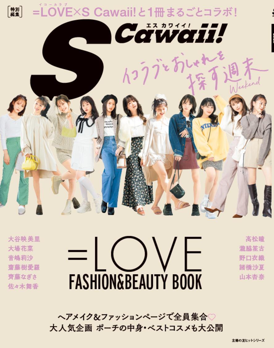 =LOVE、1冊まるごとジャック! 『S Cawaii!特別編集 =LOVE FASHION&BEAUTY BOOK』発売