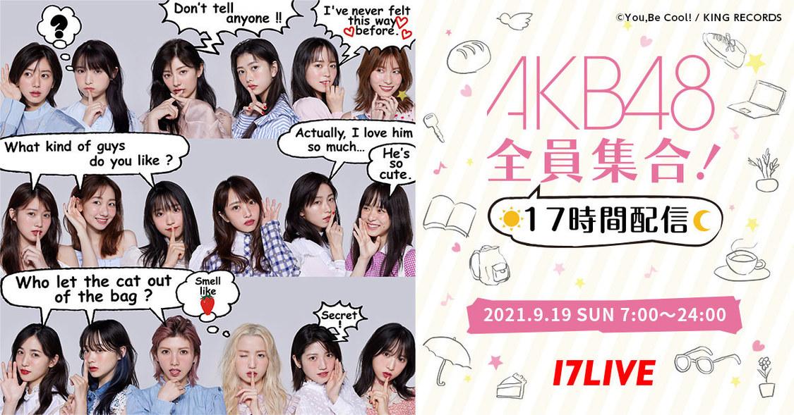 AKB48、初の長時間ライブ配信をお届け! 『AKB48全員集合!17時間配信』決定