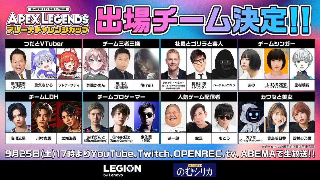 あの、西村歩乃果、貴島明日香、<RAGE PARTY 2021 Autumn Apex Legendsアリーナチャレンジカップ>参戦決定!