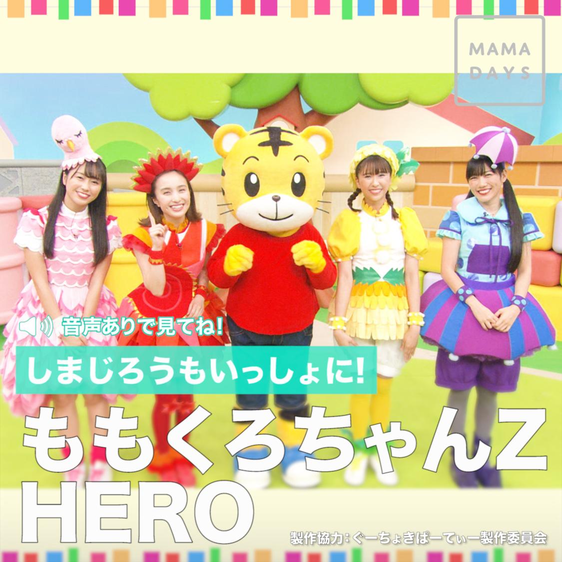 ももくろちゃんZ、しまじろうと一緒に「HERO」ダンス映像公開!