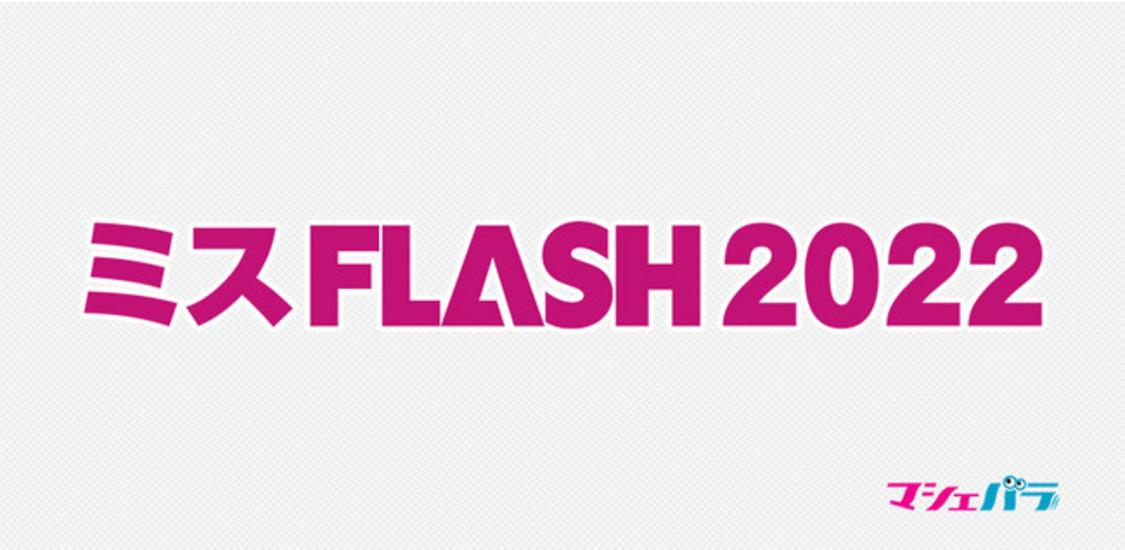 <ミスFLASH2022>、ファイナリスト15名決定!
