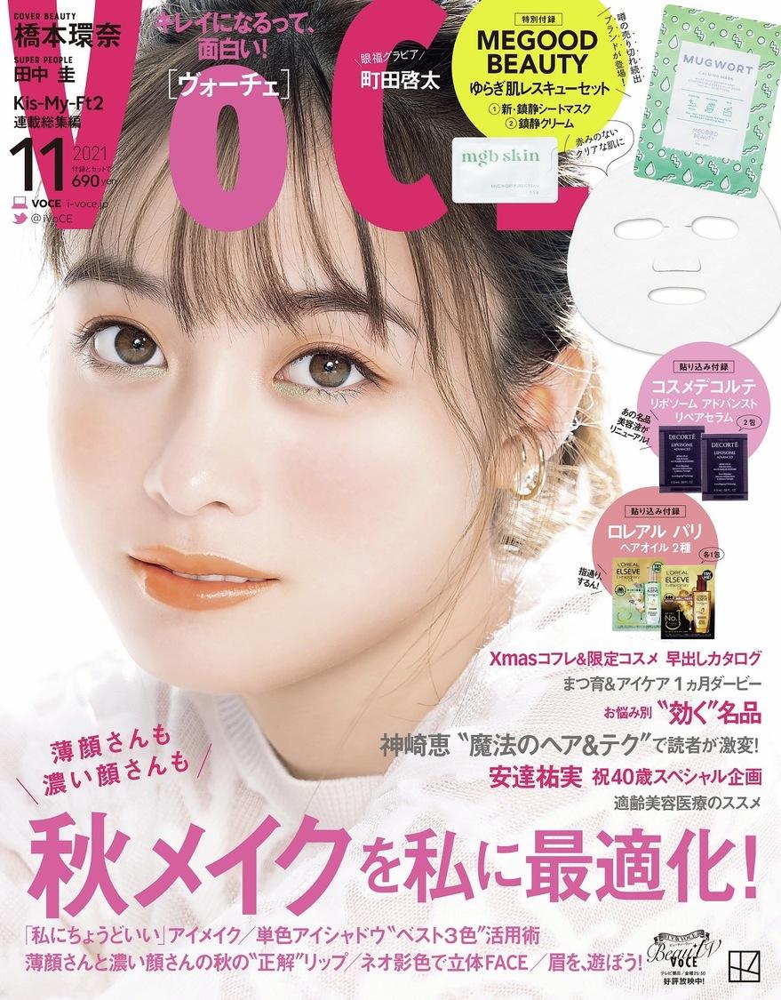 橋本環奈『VOCE 2021年11月号』通常版