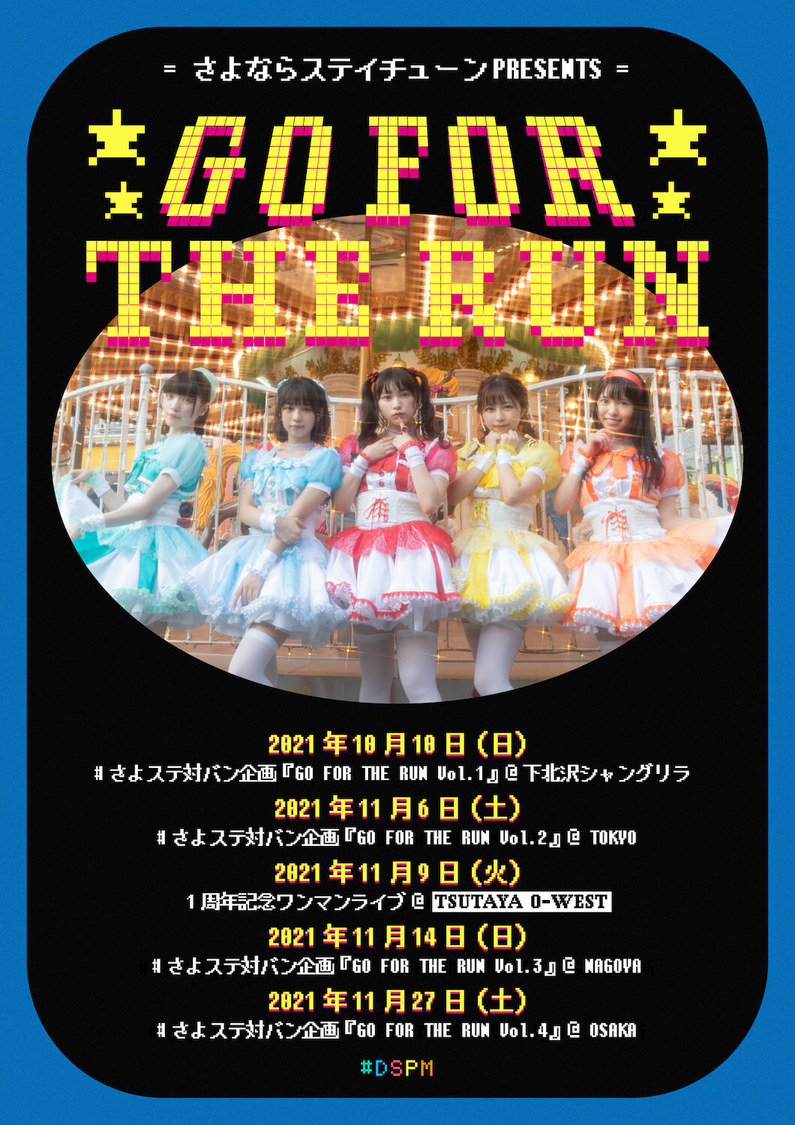 さよならステイチューン、東名阪での対バン企画<GO FOR THE RUN>&1周年ワンマン開催決定!