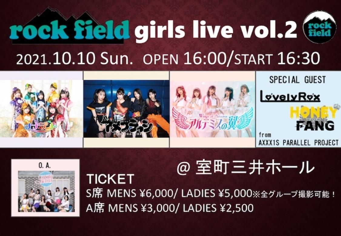 <rock field girls live vol.2>開催決定! 出演はナナランド、アメフラッシ、アルテミスの翼ら5組
