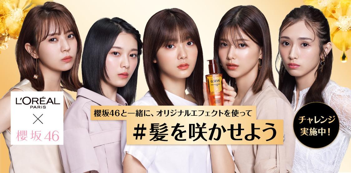 櫻坂46、TikTokに挑戦! ロレアル パリオリジナルエフェクトが体験できる『#髪を咲かせよう』キャンペーン開催