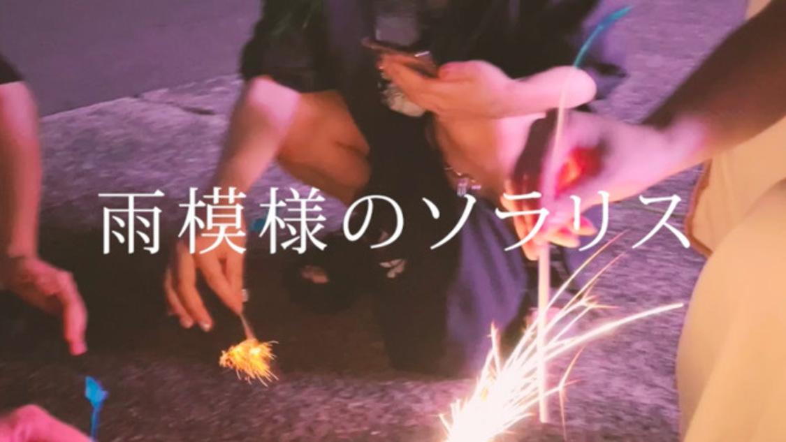 雨模様のソラリス、メンバーが撮影した夏の想い出映像を詰め込んだ「泡にとけた」MV公開!