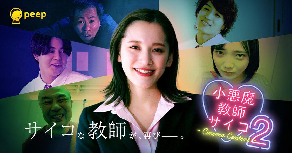 都丸紗也華、再びセクシー&サイコパスな女教師に! 『小悪魔教師♡サイコ - Cinema Content -2』公開