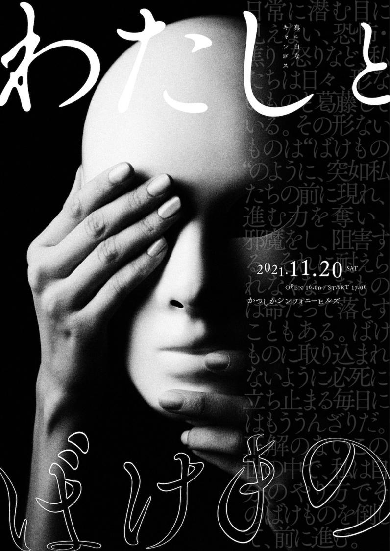 真っ白なキャンバス、4周年記念ライブ<わたしとばけもの>開催決定!