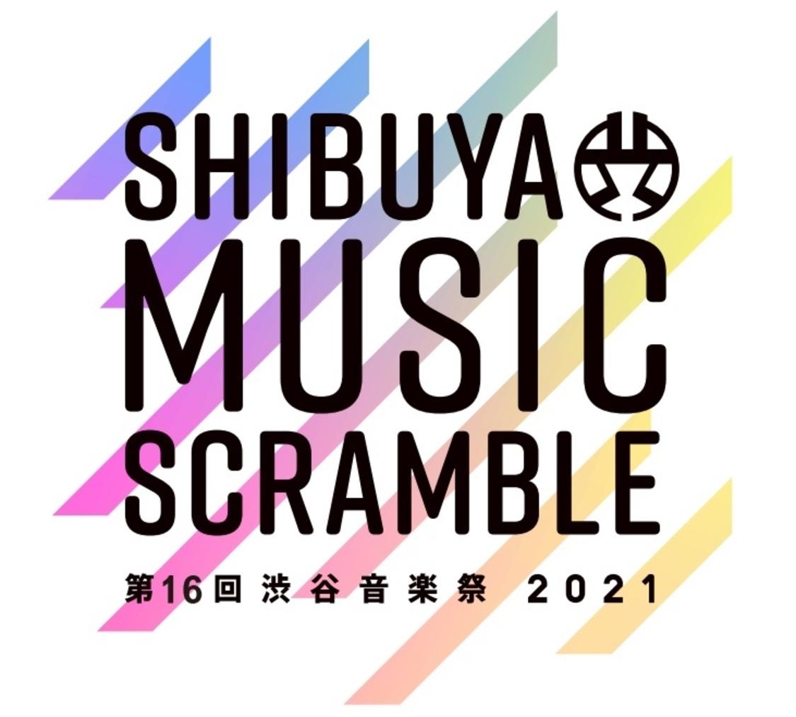 リリスク、<第16回 渋谷音楽祭2021 ~Shibuya Music Scramble~>出演決定!